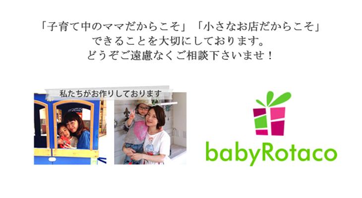 babyrotaco,出産祝い