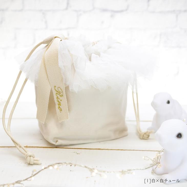 子供バッグ,子供巾着バッグ,名前入り,白×白チュール1