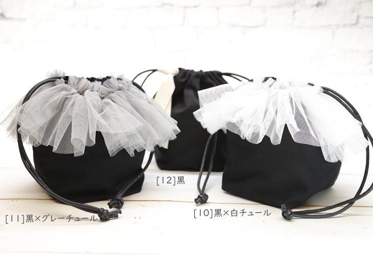 子供バッグ,子供巾着バッグ,名前入り,黒バリエーション