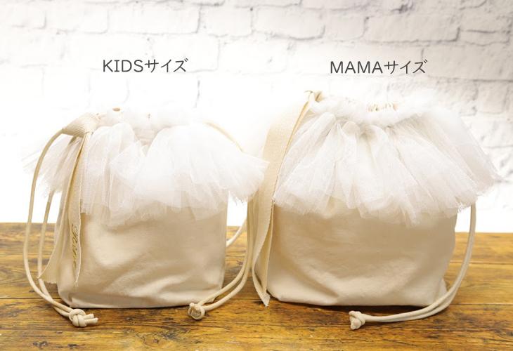 巾着バッグ,サイズ比較,ママサイズ,キッズサイズ