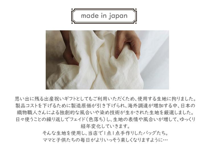 子供バッグ,子供巾着バッグ,名前入り,日本製生地について