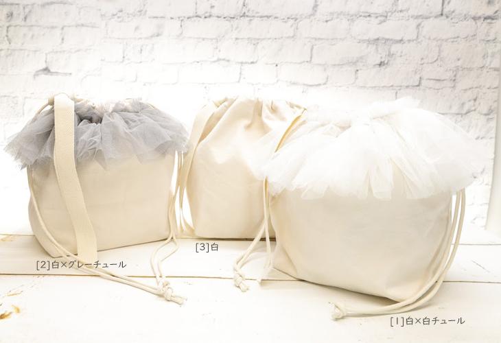ママバッグ,巾着バッグ,白バリエーション