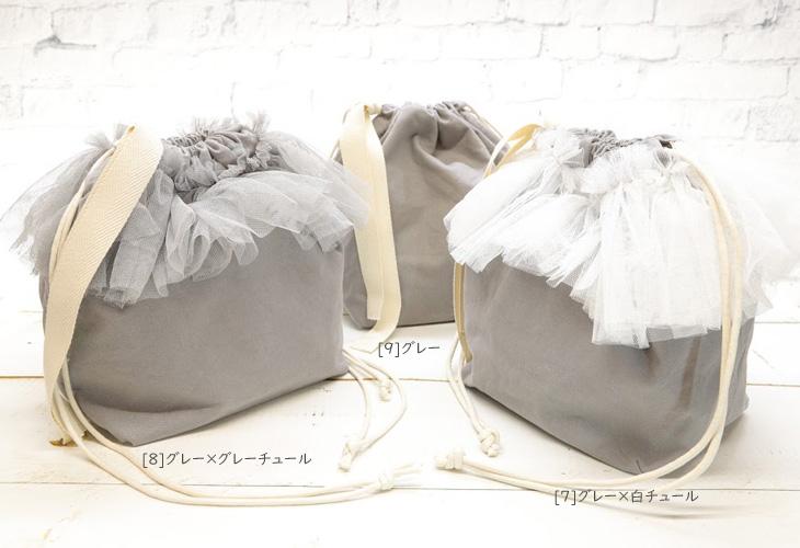 子供バッグ,子供巾着バッグ,名前入り,グレーバリエーション