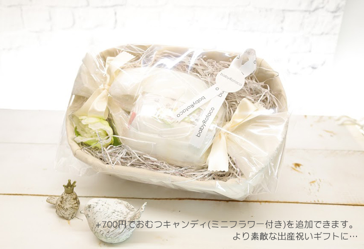 おむつバスケット,おむつ収納,出産祝い,ホワイトフラワー,おむつキャンディイメージ1