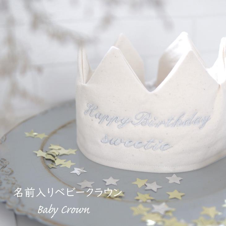 名前入りベビークラウン,クラウン,王冠,TOP