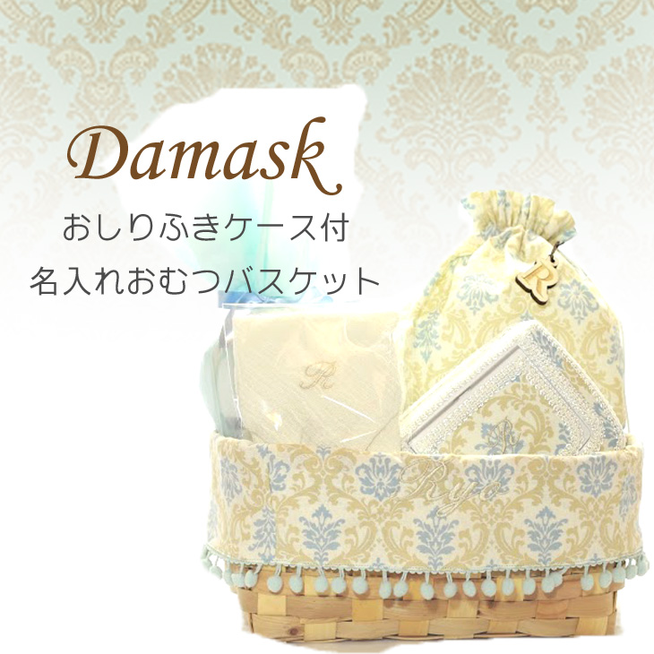 出産祝い,ダマスク,ブルー
