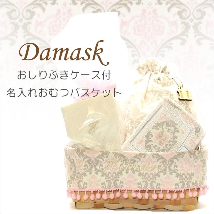 出産祝い,ダマスク,ピンク