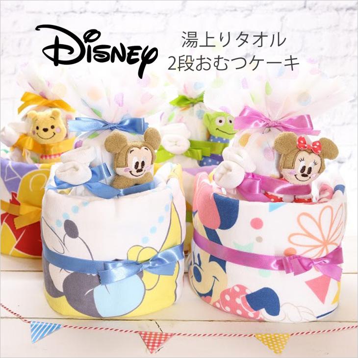 ディズニー,湯上りタオル,おむつケーキ,top