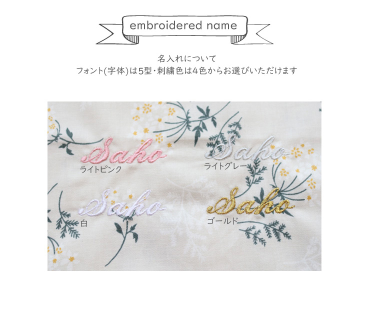 出産祝いギフトセット,花柄,刺繍色