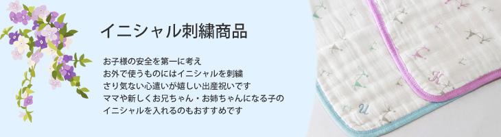 イニシャル刺繍商品カテゴリーTOP