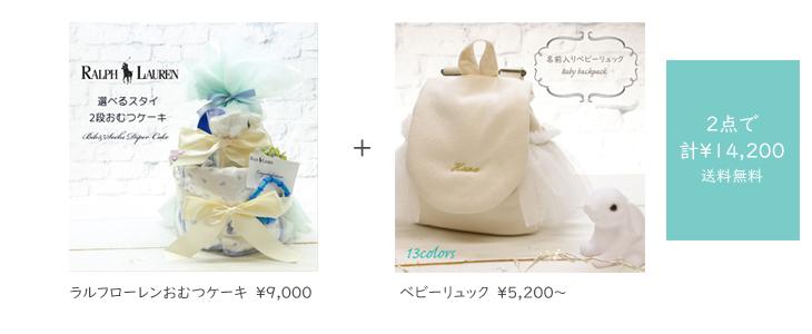 出産祝い,おむつケーキ,15000円,組み合わせ1