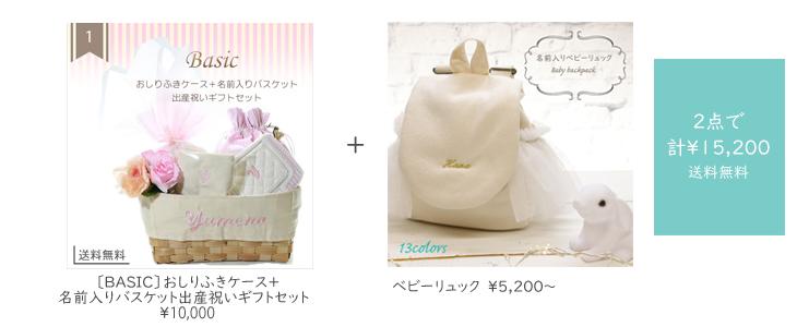 出産祝い,おむつケーキ,15000円,組み合わせ2