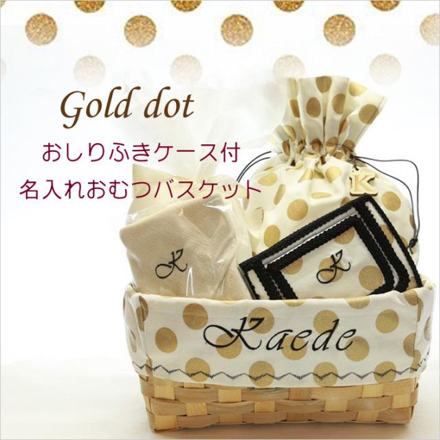 出産祝い,ゴールド,ドット