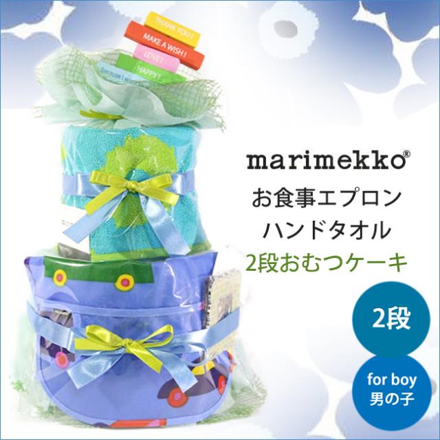 おむつケーキ,おむつバスケット,マリメッコ,marimekko,男の子