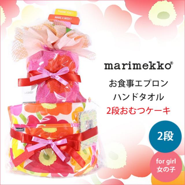 おむつケーキ,おむつバスケット,マリメッコ,marimekko,女の子