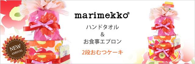 マリメッコ,おむつケーキ