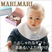 マールマール よだれかけ