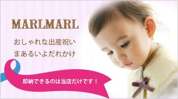 マールマール,marlmarl