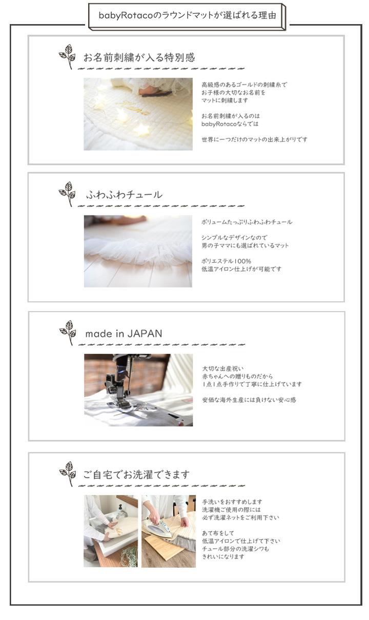 ベビーロタコ,チュールラウンドマット,名入れ,日本製,洗濯方法
