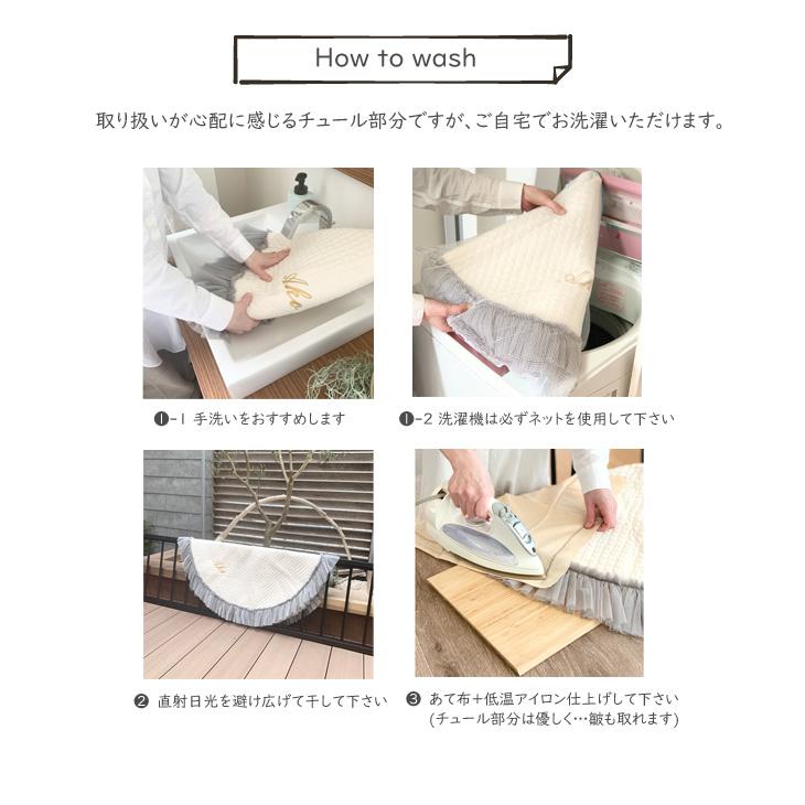 ラウンドマット洗濯方法,取り扱い方法