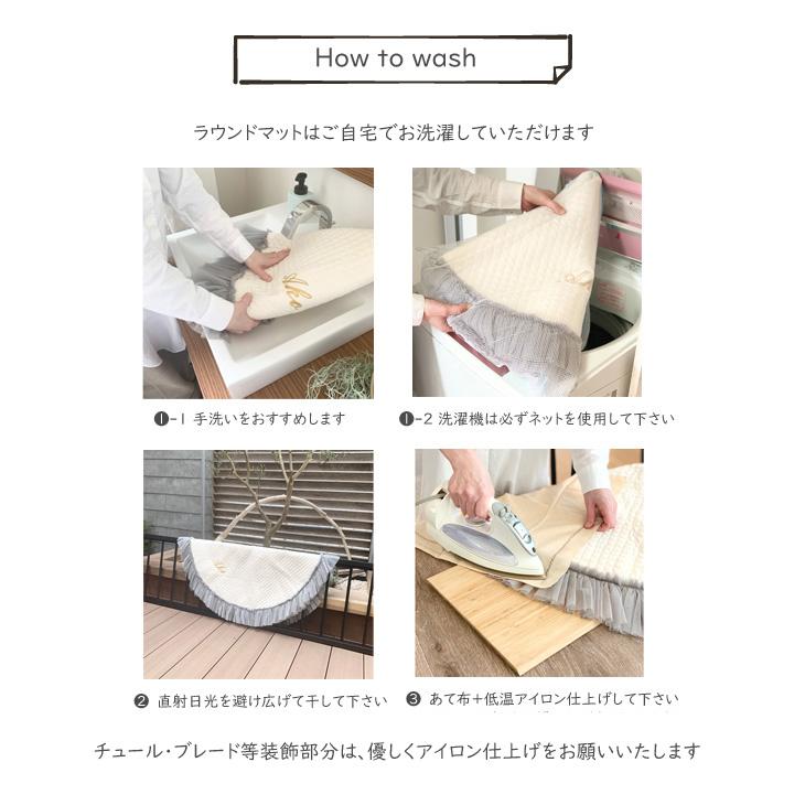 ラウンドマット洗濯方法,取り扱い方法,ポンポンブレード