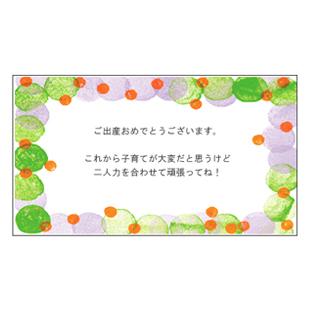 出産祝い,オリジナルメッセージ