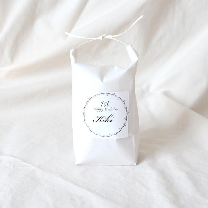 一升米,一升米小分け,1歳の誕生日,ミニチュア米袋,名入れ米袋,イメージ4