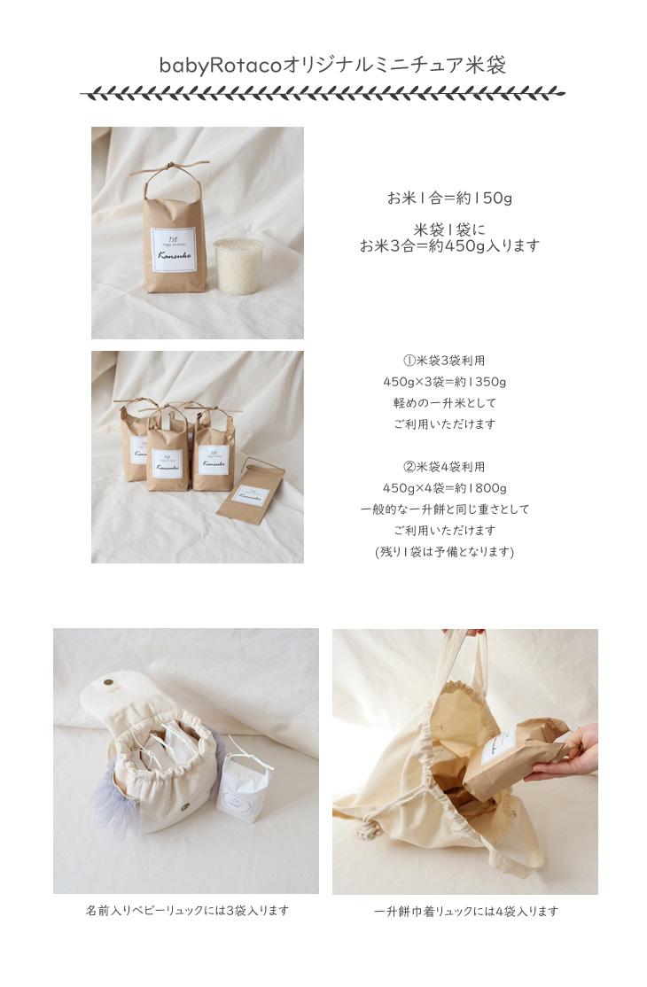 一升米,一升米小分け,1歳の誕生日,ミニチュア米袋,名入れ米袋,ミニチュア米袋サイズ
