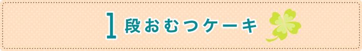 1段おむつケーキ