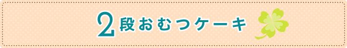 2段おむつケーキ