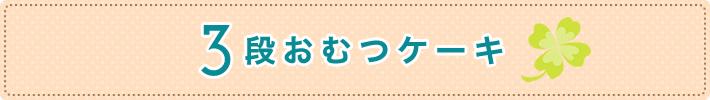3段おむつケーキ