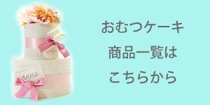 おむつケーキ商品一覧