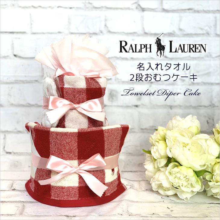 ラルフローレン,おむつケーキ,タオルセット,女の子用,top