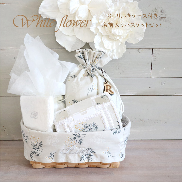 出産祝いギフトセット,TOP写真,花柄